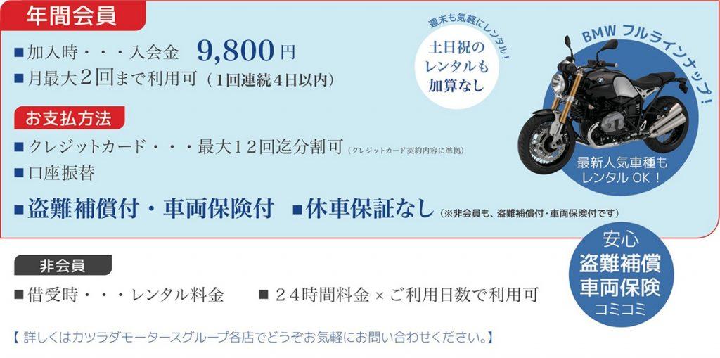 rental_201609_member